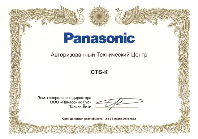 Авторизованный технический центр Panasonic