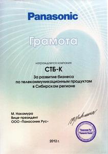 Грамота Panasonic СТБ-К