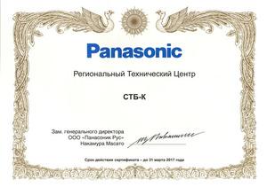 Региональный технический центр Panasonic