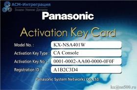 Panasonic KX-NSA401W (Ключ активации СА Controle (Web) Panasonic